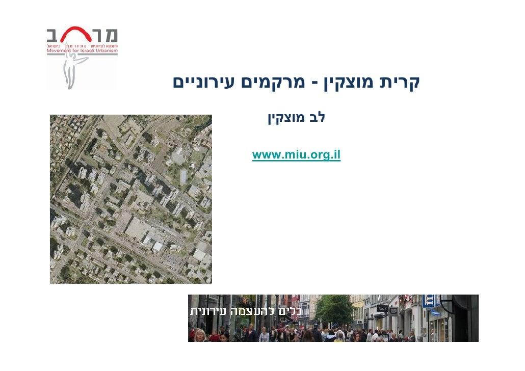 קרית מוצקין - מרקמים עירוניים            לב מוצקין           www.miu.org.il