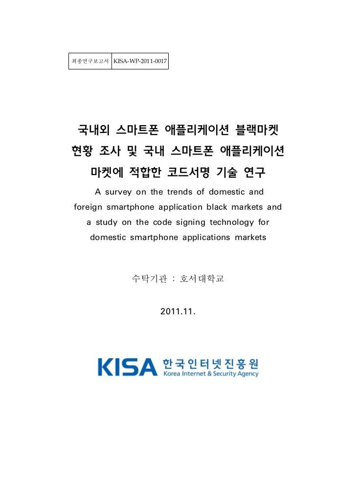 최종연구보고서   KISA-WP-2011-0017 국내외 스마트폰 애플리케이션 블랙마켓현황 조사 및 국내 스마트폰 애플리케이션   마켓에 적합한 코드서명 기술 연구    A survey on the trends of d...