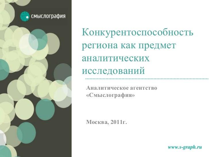 Конкурентоспособность региона как предмет аналитических исследований