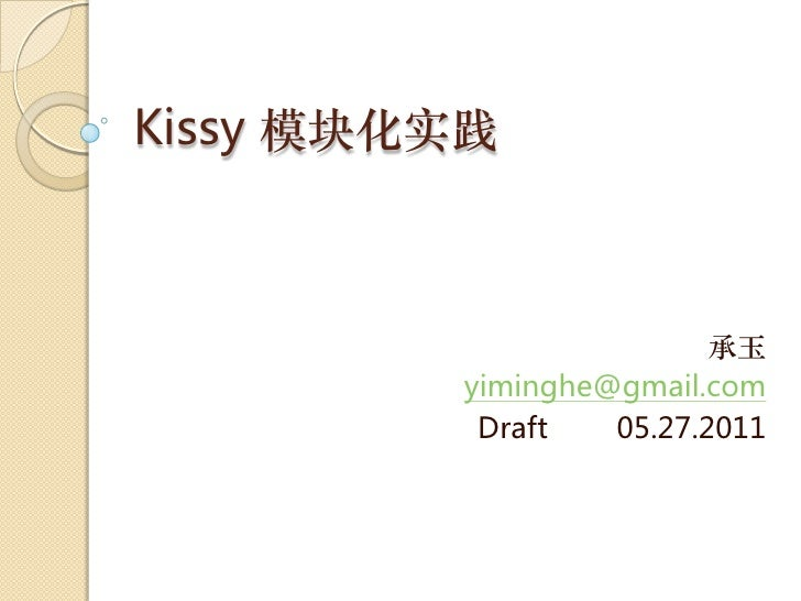 Kissy 模块化实践                         承玉         yiminghe@gmail.com          Draft   05.27.2011