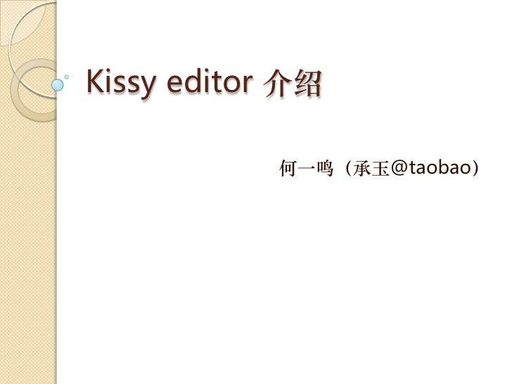 Kissy editor 介绍              何一鸣(承玉@taobao)