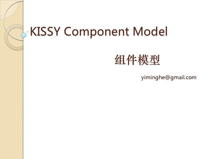 KISSY Component Model            组件模型                yiminghe@gmail.com