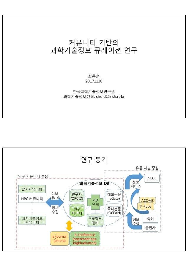 11 과학기술 언론기사 주제어의 네트워크 군집화(2012~2017년) 과학기술정책 학술연구분석