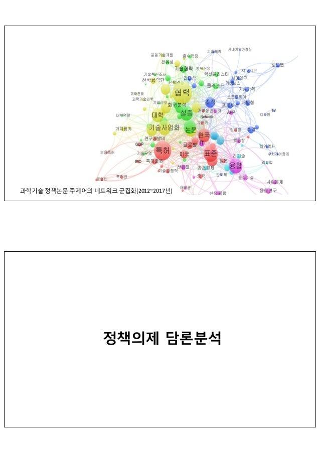 KISTI-WATEF-BK21Plus-사이버감성연구소 2017 동계세미나 자료집