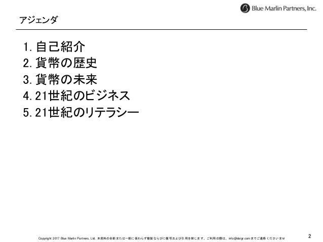 Kit虎ノ門大学講演20170421 ver2.0 Slide 2