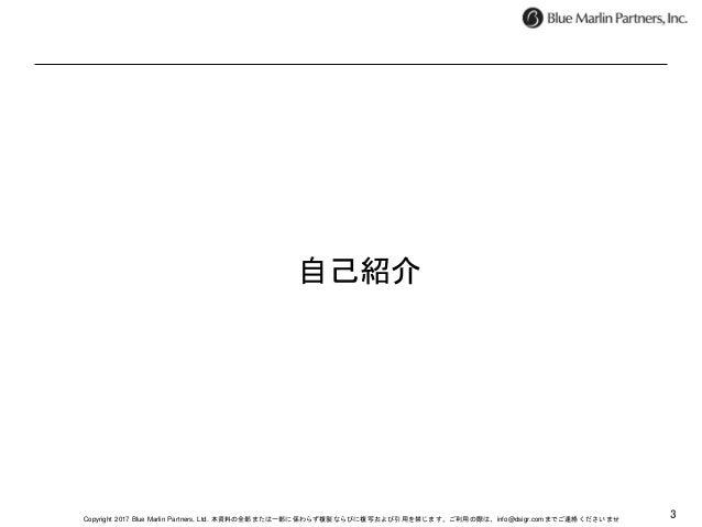 Kit虎ノ門大学講演20170421 ver2.0 Slide 3