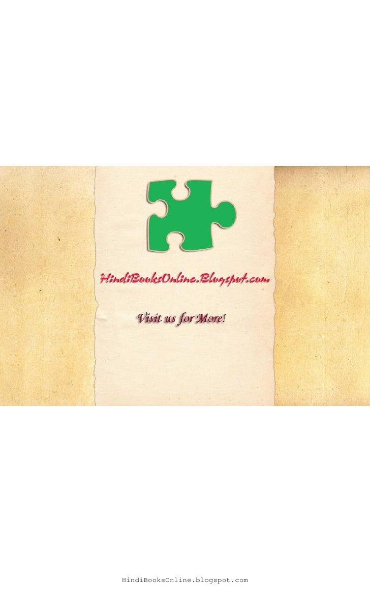 HindiBooksOnline.blogspot.com
