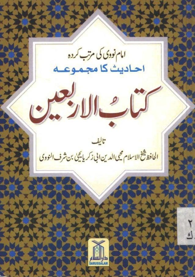 Kitab ul arbaeen   www.urdubooksandnovels.blogspot.com