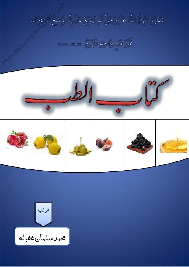 غفرلہسلهانحمهد besturdubooks.w ordpress.com