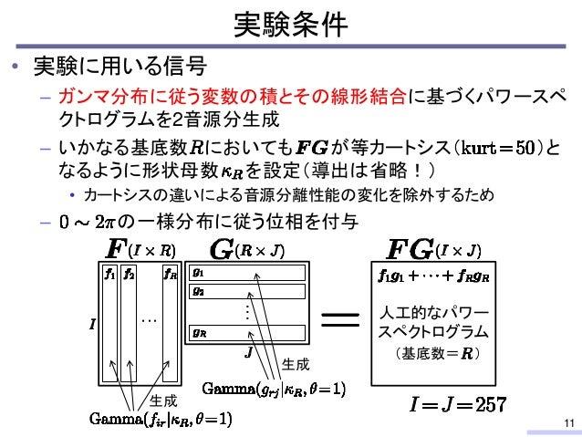 ランク1空間近似を用いたBSSにおける音源及び空間モデルの考察 Study on Source and Spatial Models for BSS with Rank-1 Spatial Approximation (in Japanese)