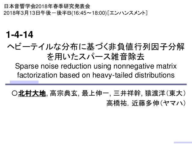 ヘビーテイルな分布に基づく非負値行列因子分解 を用いたスパース雑音除去 Sparse noise reduction using nonnegative matrix factorization based on heavy-tailed di...
