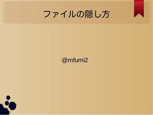 ファイルの隠し方  @mfumi2