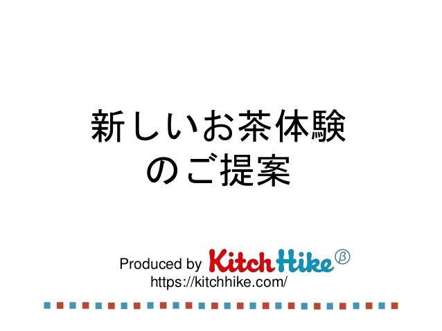 新しいお茶体験  のご提案  Produced by  https://kitchhike.com/
