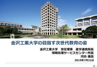 金沢工業大学の目指す次世代教育の姿