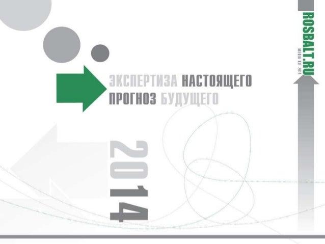 Rosbalt.Ru  Запуск проекта состоялся в ноябре 2000 года.  Центральный офис информационного агентства  расположился в Санкт...