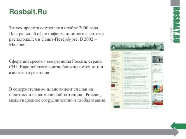 Rosbalt.Ru Slide 2