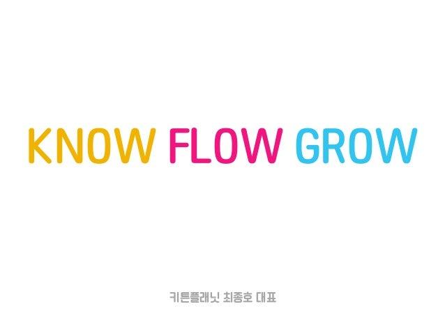 KNOW FLOW GROW 키튼플래닛 최종호 대표