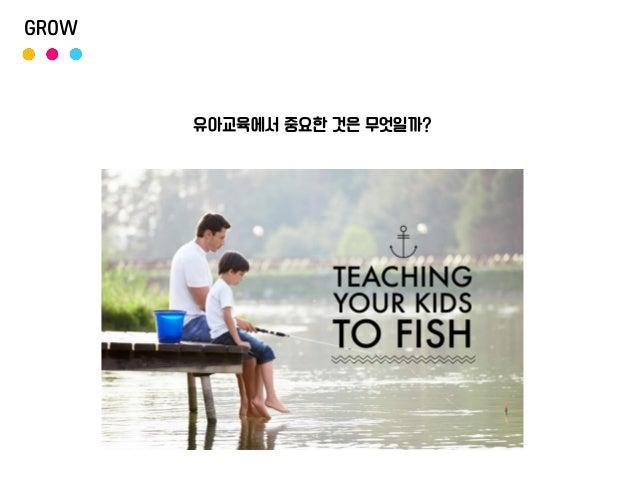 유아교육에서 중요한 것은 무엇일까? GROW