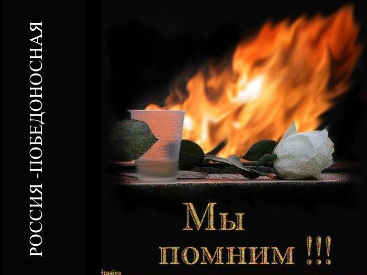 РОССИЯ -ПОБЕДОНОСНАЯ