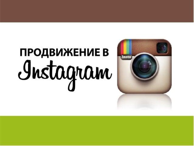 Instagram для продвижения бизнеса (Kiwi agency)