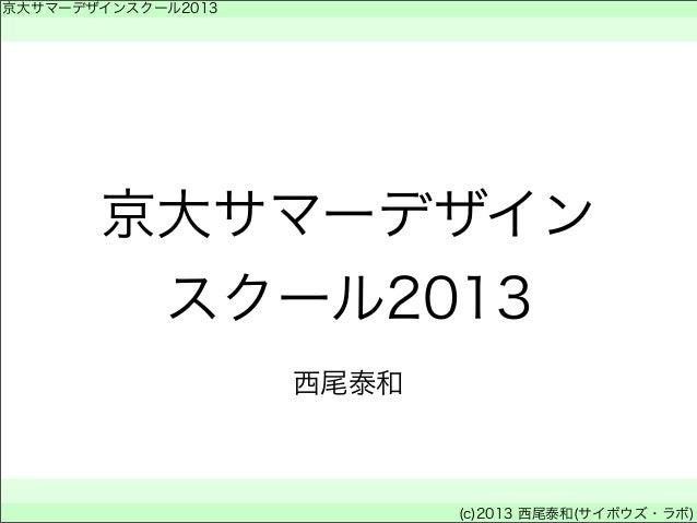 京大サマーデザイン スクール2013 京大サマーデザインスクール2013   (c)2013 西尾泰和(サイボウズ・ラボ) 西尾泰和