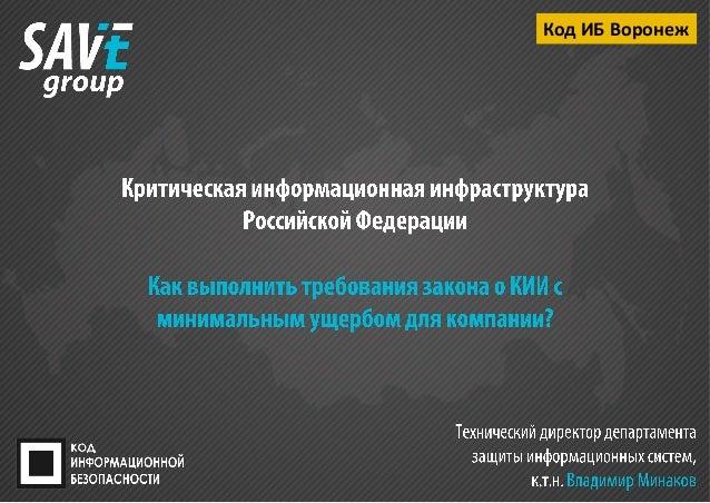 Код ИБ Воронеж