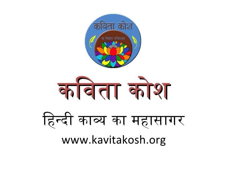 कविता कोश हिन्दी काव्य का महासागर www.kavitakosh.org