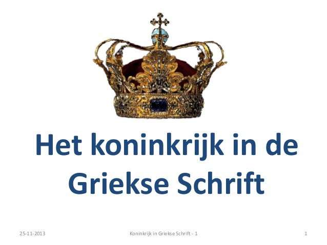 Het koninkrijk in de Griekse Schrift 25-11-2013  Koninkrijk in Griekse Schrift - 1  1