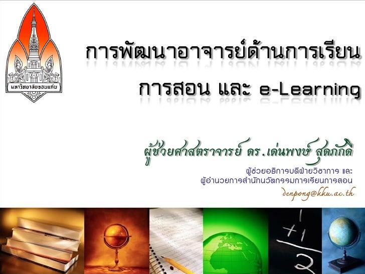การพัฒนาอาจารย์ด้านการเรียน      การสอน และ e-Learning      ผู้ช่วยศาสตราจารย์ ดร.เด่นพงษ์ สุดภักดี                       ...