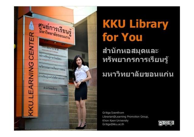 kku library e thesis