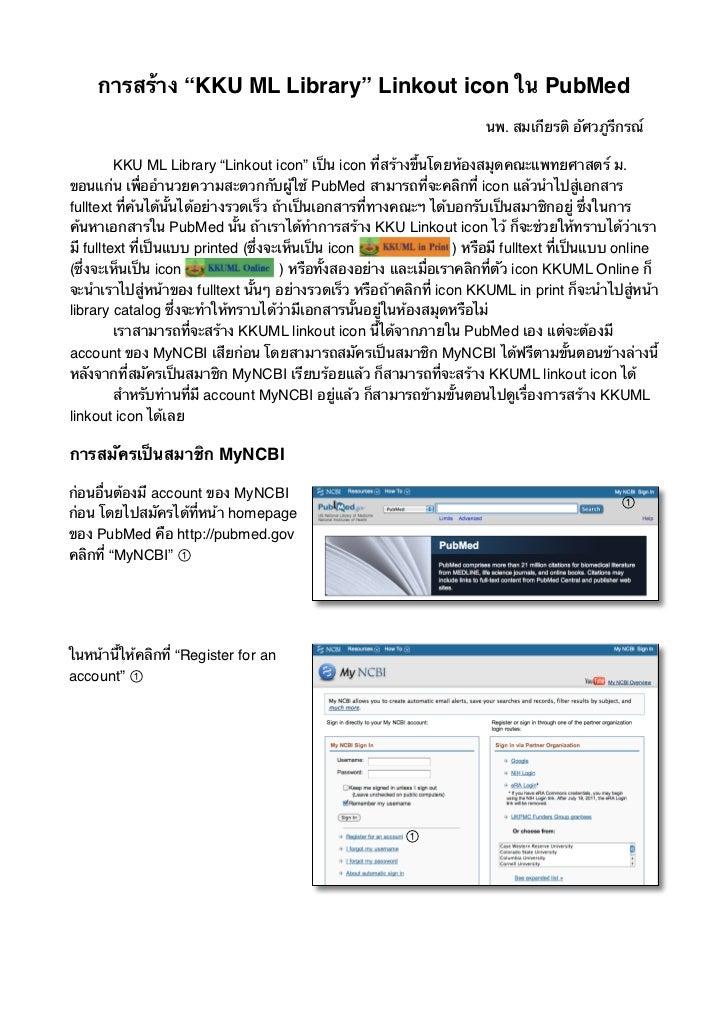 """การสร้าง """"KKU ML Library"""" Linkout icon ใน PubMed!                                                                        น..."""