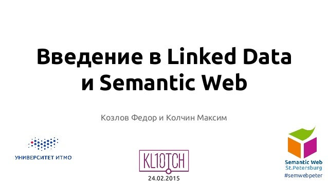 Введение в Linked Data и Semantic Web 24.02.2015 #semwebpeter Козлов Федор и Колчин Максим
