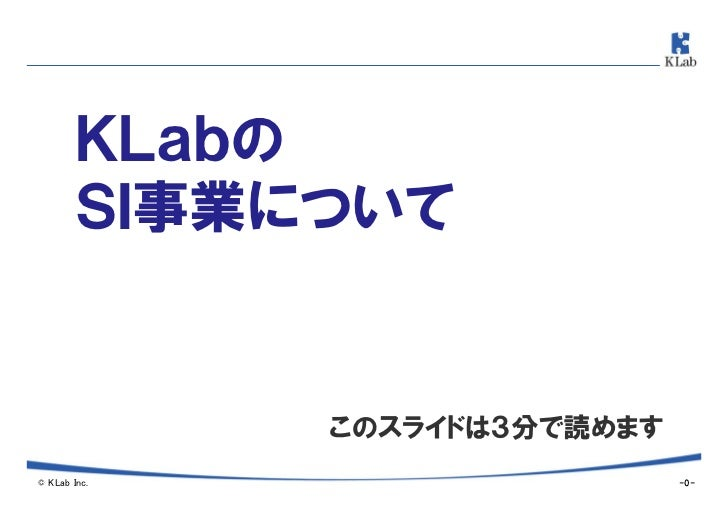 KLabの       SI事業について              このスライドは3分で読めます© KLab Inc.                    -0-