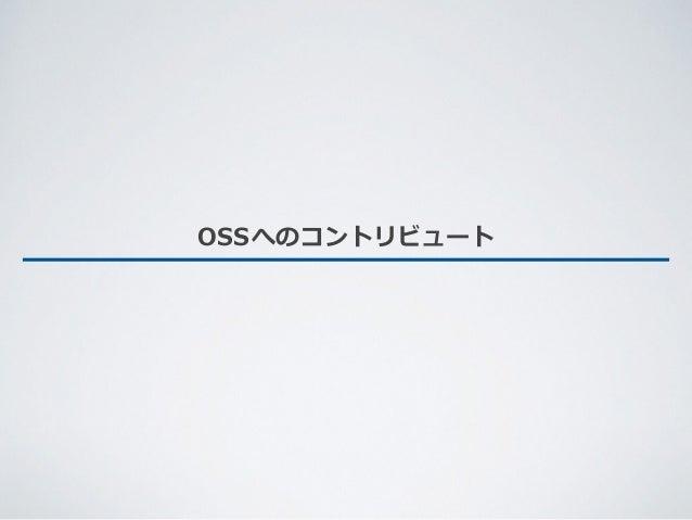 OSSへのコントリビュート