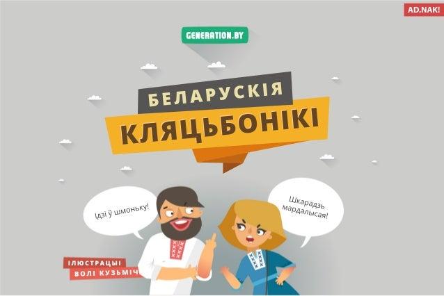 Беларускія кляцьбонікі