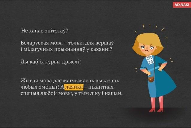 Беларускія кляцьбонікі Slide 2