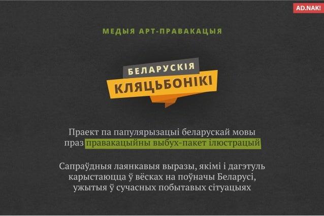 Беларускія кляцьбонікі Slide 3