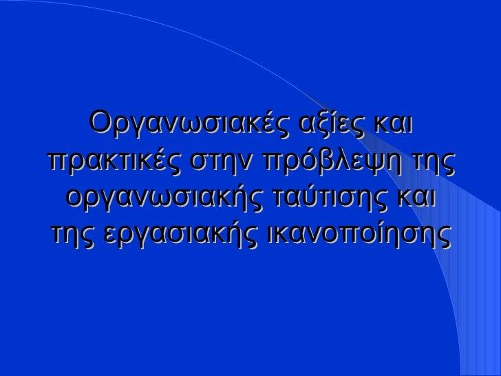 Οργανωσιακές αξίες και πρακτικές στην πρόβλεψη της οργανωσιακής ταύτισης και της εργασιακής ικανοποίησης