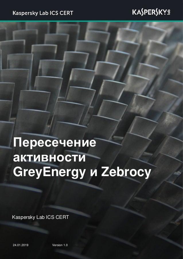 Пересечение активности GreyEnergy и Zebrocy Kaspersky Lab ICS CERT 24.01.2019 Version 1.0