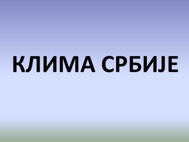 КЛИМА СРБИЈЕ