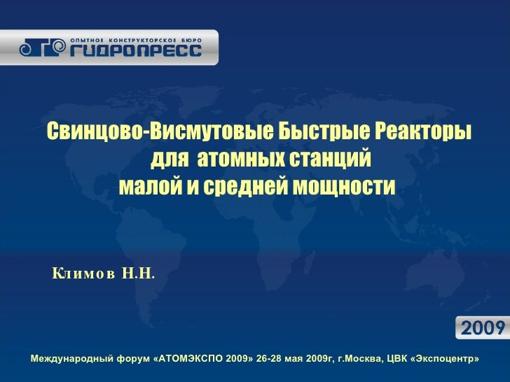 Свинцово-Висмутовые Быстрые Реакторы  для  атомных станций малой и средней мощности  Международный форум «АТОМЭКСПО 2009» ...
