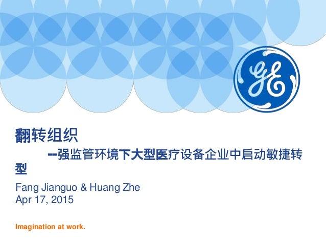Imagination at work. Fang Jianguo & Huang Zhe Apr 17, 2015 翻转组织 --强监管环境下大型医疗设备企业中启动敏捷转 型