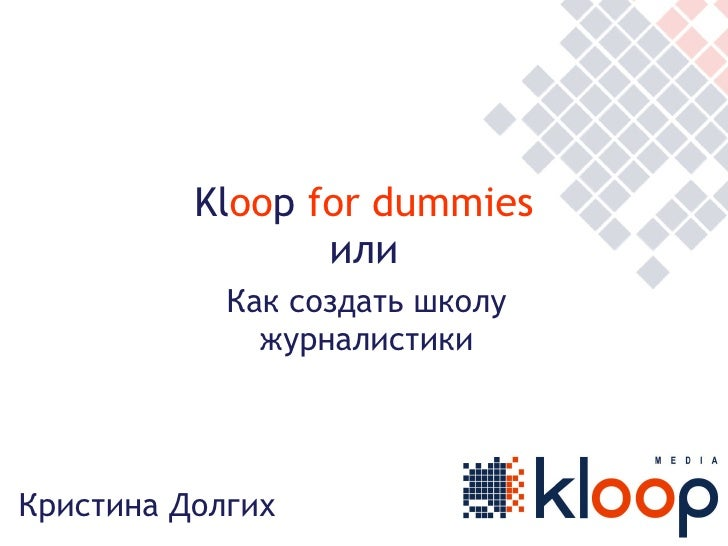 Kl oo p   for dummies или Как создать школу журналистики Кристина Долгих