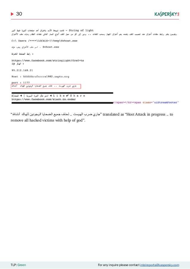 """30 TLP: Green For any inquire please contact intelreports@kaspersky.com """"أنشاهلل للهاك الوجودين الضحايا جميع لح..."""
