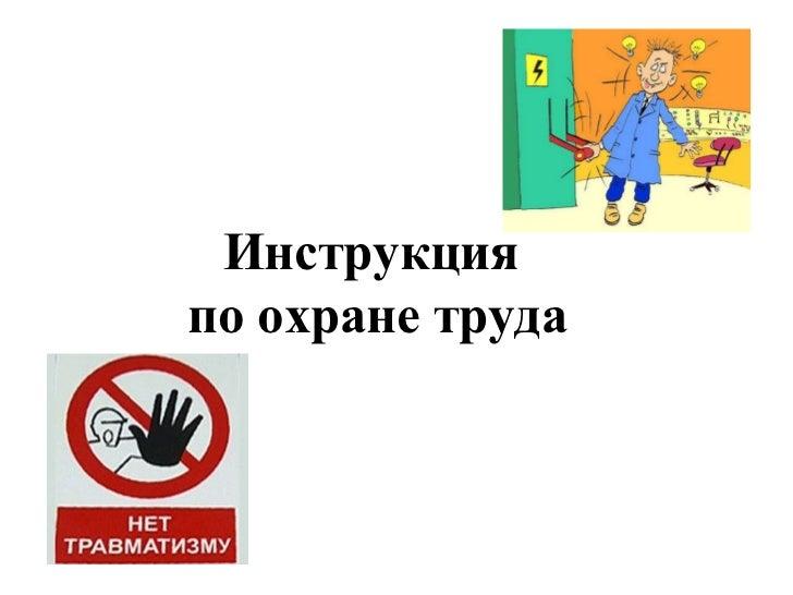 Инструкция по охране труда вводный инструктаж детский сад