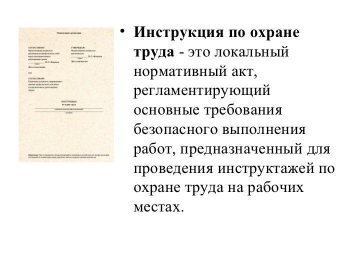 Инструкции по охране труда включают