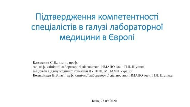 Підтвердження компетентності спеціалістів в галузі лабораторної медицини в Європі