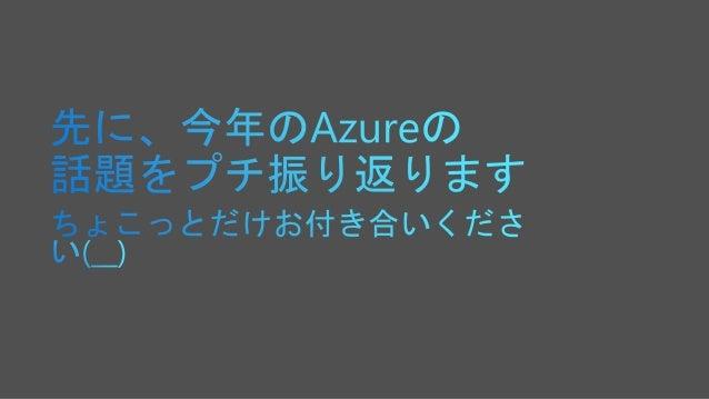 Azure インフラの信頼性とガバナンス Slide 2