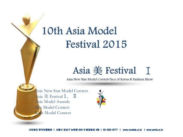 Asia New Star Model Contest  Asia 美FestivalⅠ,  Ⅰ  Ⅰ Asia Model Awards  Miz Model Contest  Kids Model Contest  Ⅰ  사단법인 한국모델...