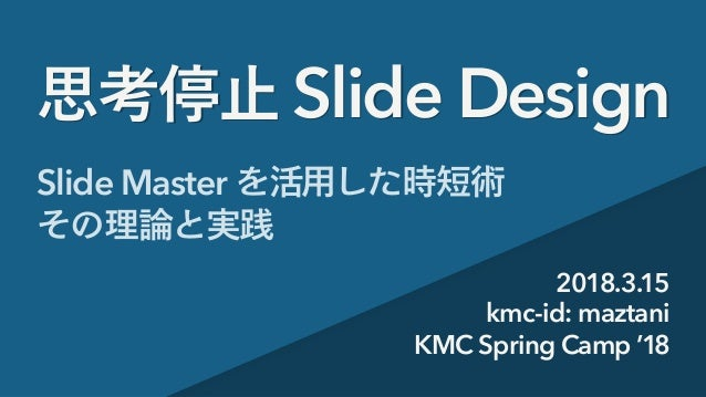 Slide DesignSlide Design Slide Master 2018.3.15 kmc-id: maztani KMC Spring Camp '18
